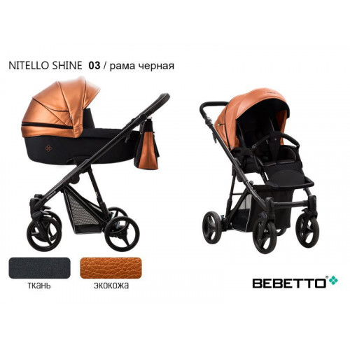 Коляска 3 в 1 Bebetto Nitello SHINE экокожа+ткань