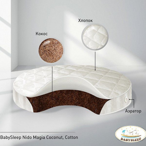 я Матрац BabySleep Nido Magia Coconut Cotton 75*75
