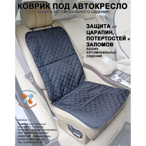 Коврик под автокресло (защита автомобильного сидения)